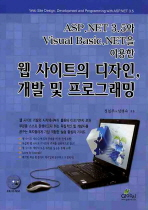 ASP NET 3.5와 VISUAL BASIC NET을 이용한 웹사이트의 디자인 개발 및 프로그래밍(CD1장포함)