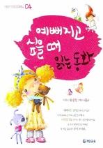 예뻐지고 싶을 때 읽는 동화(어린이 성장 클리닉 4)