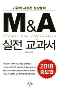 M&A 실전 교과서(2018)(증보판)