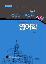 윤도형 전공영어 핵심체크: 영어학