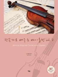 찬송가로 배우는 바이올린. 2