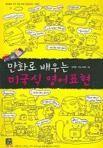 만화로 배우는 미국식 영어표현