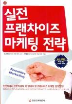 실전 프랜차이즈 마케팅 전략(개정판)(유통학 길잡이 3)(양장본 HardCover)