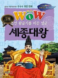 조선 황금기를 이끈 성군 세종대왕(와우(Wow))