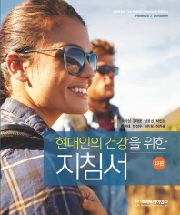 현대인의 건강을 위한 지침서(13판)