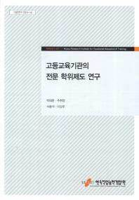 고등교육기관의 전문 학위제도 연구(기본연구 2011-14)