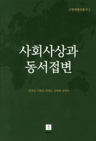 사회사상과 동서접변(근현대한국총서 5)(양장본 HardCover)