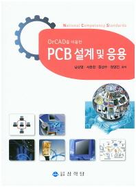 PCB 설계 및 응용(OrCAD를 이용한)