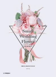 스몰 웨딩 플라워(Small Wedding Flower)