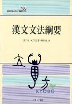 한문문법강요 초판(1994년)