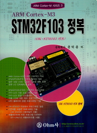 ARM Cortex-M3  STM32F103 정복(ARM Cortex-M 시리즈 3)