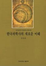 한국과학사의 새로운 이해(다산기념강좌 9)