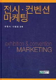 전시 컨벤션마케팅