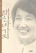 해산바가지(박완서단편소설전집 4)