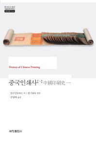 중국인쇄사. 1(한국연구재단 학술명저번역총서 동양편 564)(양장본 HardCover)