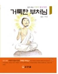 거룩한 부처님. 1