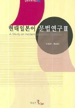 현대일본어 문법연구 3