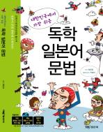 독학 일본어 문법(무료 동영상강의 제공 + 무료 MP3 다운로드)(대한민국에서 가장 쉬운)(포켓북1권포함)