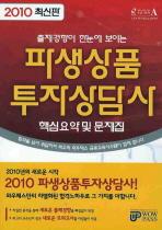파생상품 투자상담사 핵심요약 및 문제집(2010 최신판)(추록포함)(전2권)