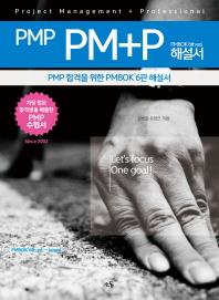 PMP PM+P 해설서(6판)