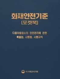 화재안전기준 포켓북(2018)