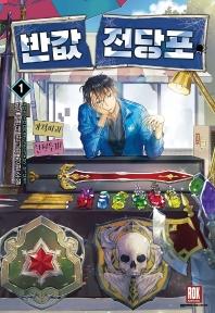 반값 전당포. 1 -9권 전9권 (가휼 현대 판타지 장편소설)
