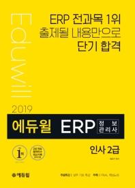 ERP 정보관리사 인사 2급(2019)(에듀윌)