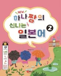 하나짱의 신나는 일본어. 2(New)(전면개정판)
