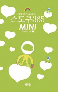 스도쿠365 Mini(미니) 미니북. 3: 고급(매일매일 두뇌트레이닝)