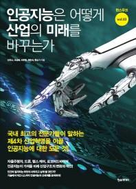 인공지능은 어떻게 산업의 미래를 바꾸는가(한스무크 3)