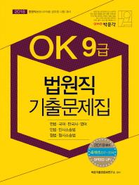 법원직 기출문제집(9급)(2018)(OK)