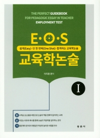 EOS 교육학논술. 1
