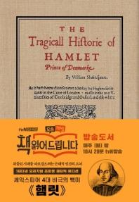 햄릿(초판본)(1603년 오리지널 초판본 패브릭 에디션)(양장본 HardCover)
