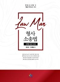 형사소송법 선택형 정선120제(LawMan)(2판)