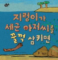 지렁이가 세균 아저씨를 꿀꺽 삼키면(물고기 그림책 27)(양장본 HardCover)