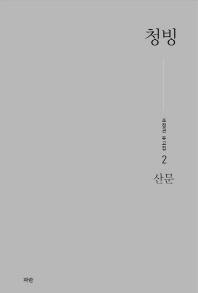 청빙(조정권 유고집 2: 산문)(양장본 HardCover)