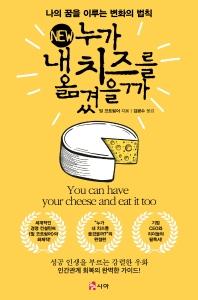 NEW 누가 내 치즈를 옮겼을까