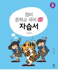중학교 국어 중2-2 자습서(2021)(창비)