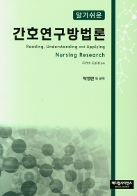 간호연구방법론(알기쉬운)(5판)