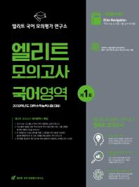 고등 국어영역 국어 1회(2019 수능 대비)(봉투)