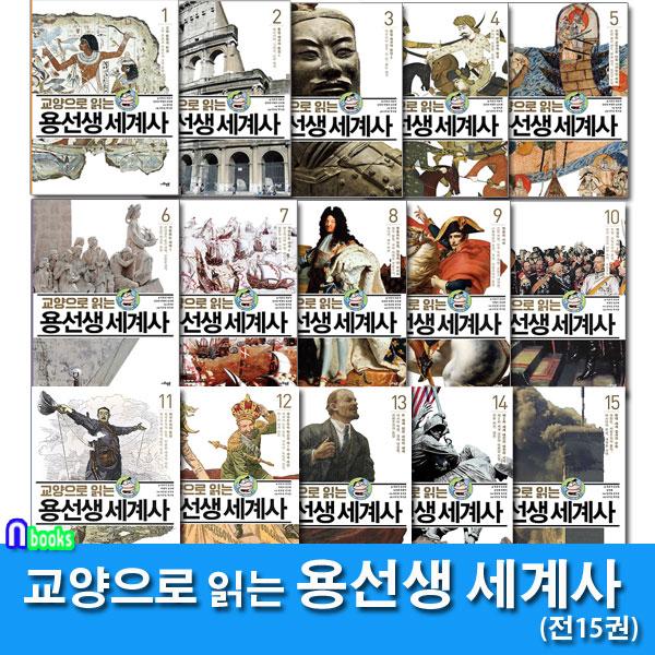 사회평론/교양으로 읽는 용선생 세계사 1-15 완간 세트(전15권.양장)