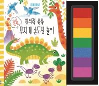 창의력 쑥쑥 공룡 무지개 손도장 놀이(양장본 HardCover)