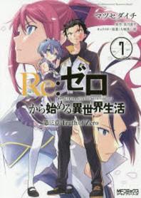 [해외]RE:ゼロから始める異世界生活 第三章TRUTH OF ZERO 7