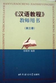 한어교정:교사용서(제3책)