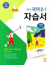 중학 국어 2-1 자습서(이삼형 교과서편)(2019)