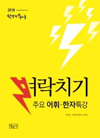 선재국어 벼락치기 주요 어휘 한자 특강(2018)