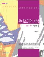 현대조경의 개념(내일을여는지식 문화예술 3)