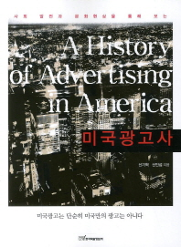 미국광고사(사회 발전과 문화현상을 통해 보는)