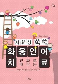 사회성 쑥쑥 화용언어치료. 1(만화로 배우는)(휴먼테라피 67)