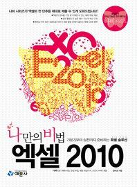 엑셀 2010(나만의 비법)(CD1장포함)(나비 시리즈)